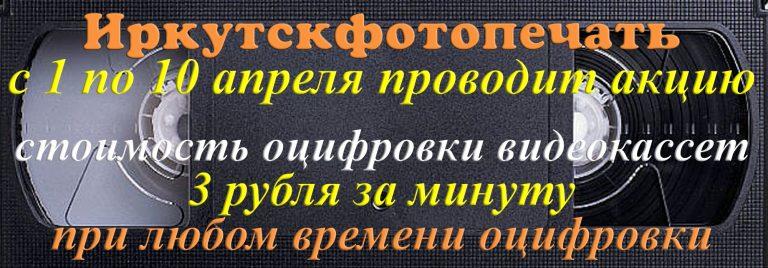 оцифровка1
